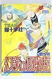幻獣の國物語 8 (ミッシィコミックス)