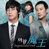 「魔王」オリジナル・サウンドトラック(DVD付)