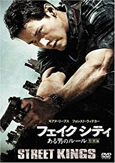 フェイク シティ ある男のルール<特別編>  [DVD]