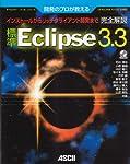 開発のプロが教える標準Eclipse 3.3完全解説 (デベロッパー・ツール・シリーズ)