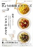 NHK きょうの料理ビギナーズ 2009年 03月号 [雑誌]