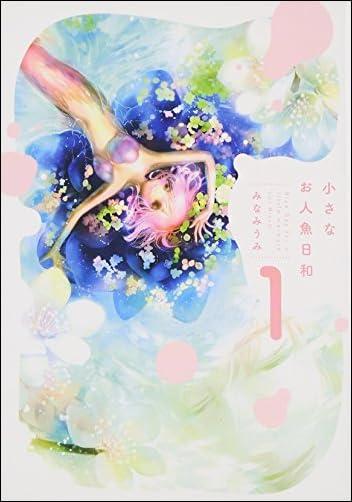 小さなお人魚日和(1) (KCx)