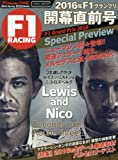 F1 RACING 2016開幕直前号 (CARTOPMOOK)