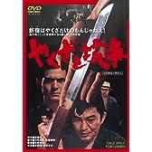やくざと抗争 [DVD]