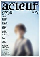 アクチュール 2012年 3月号 No.28