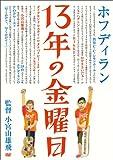 13年の金曜日 [DVD]
