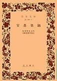 安愚楽鍋 (岩波文庫)