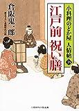 江戸前 祝い膳 小料理のどか屋 人情帖14 (二見時代小説文庫)