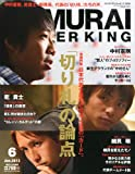 SAMURAI SOCCER KING (サムライサッカーキング) 2013年 06月号 [雑誌]