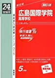 広島国際学院高等学校 平成24年度受験用 赤本315 (高校別入試対策シリーズ)