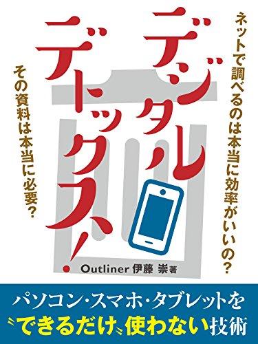 デジタルデトックス!パソコン・スマートフォン・タブレットを?できるだけ?使わない技術