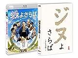 ジヌよさらば 〜かむろば村へ〜 [Blu-ray]