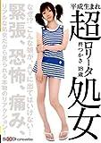 平成生まれ 超ロリータ処女 柊つかさ 18歳 [DVD]