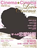 Cinema★Cinema no.26[シネマ☆シネマ no.26]