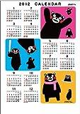 【ゆるキャラNo1】くまモンのカレンダー(B-4)10枚セット【くまもとサプライズ】