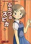 ふたつのスピカ 第5巻 2003年10月23日発売