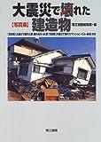 写真集・大震災で壊れた建造物