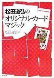 松田道弘のオリジナル・カードマジック