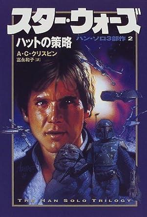 スター・ウォーズ ハットの策略―ハン・ソロ3部作〈2〉