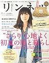 リンネル 2013年 07月号 [雑誌]