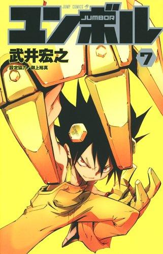 ユンボル -JUMBOR- 7 (ジャンプコミックス)