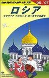 地球の歩き方 ガイドブック A31 ロシア (地球の歩き方)