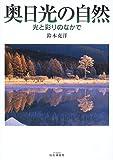 奥日光の自然―光と彩りのなかで (MY BOOKS)