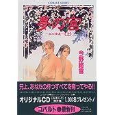 夢の宮―王の帰還〈上〉 (コバルト文庫)