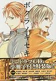 ボクラノキセキ(14) 特装版: IDコミックス/ZERO-SUMコミックス