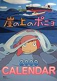 崖の上のポニョ 2009年カレンダー