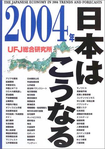 2004年日本はこうなる