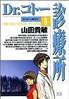 Dr.コトー診療所 第8巻 2002年12月05日発売