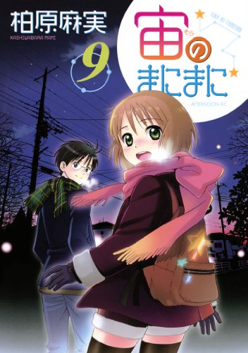 宙のまにまに(9) (アフタヌーンコミックス)