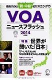 VOAニュースフラッシュ 2014年度版 (CD)