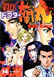 """""""殺医""""ドクター蘭丸 14 (ヤングジャンプコミックス)"""