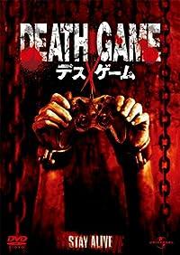 デスゲーム 【ベスト・ライブラリー 1500円:第2弾】 [DVD]