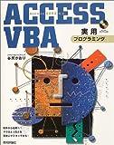 [Access2003対応]ACCESS VBA実用プログラミング
