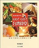 哈日杏子のGO!GO!台湾食堂—台北で発見した美味しい旅