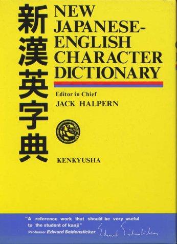 新漢英字典 - New Japanese-English Character Dictionary