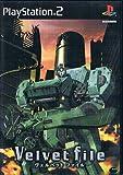 「ヴェルベット ファイル」の画像