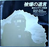 img - for Atomic Bomb Photo Testament: A Collection of Photographs By the Photographers Who Survived the Bombing in Hiroshima (Second English Edition) book / textbook / text book