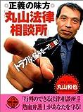 正義の味方「丸山法律相談所」 (二見文庫―二見WAi WAi文庫)