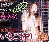 サマンサ 苺みるく [DVD]