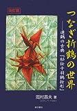 改訂版 つなぎ折鶴の世界—連鶴の古典『秘伝千羽鶴折形』