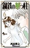 鋼鉄の華っ柱 6 (少年サンデーコミックス)