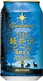 THE軽井沢ビール 浅間名水 プレミアムクリア 缶 350ml ランキングお取り寄せ