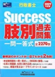 Success 行政書士肢別過去問集〈2009年度版〉