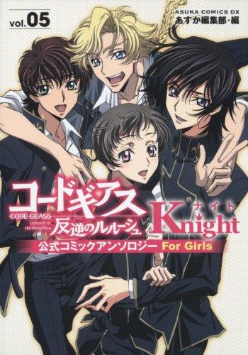 コードギアス 反逆のルルーシュ 公式コミックアンソロジー Knight 第5巻 (あすかコミックスDX)