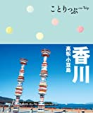 ことりっぷ香川 高松・小豆島