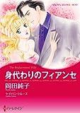 身代わりのフィアンセ (ハーレクインコミックス)